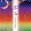 CD & 楽譜集のご紹介 〜 楽心 Laku-shin